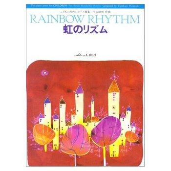 虹のリズム.jpg