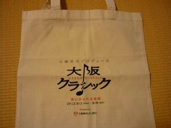 袋縮小.JPG