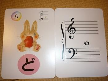 音符カード縮小.JPG